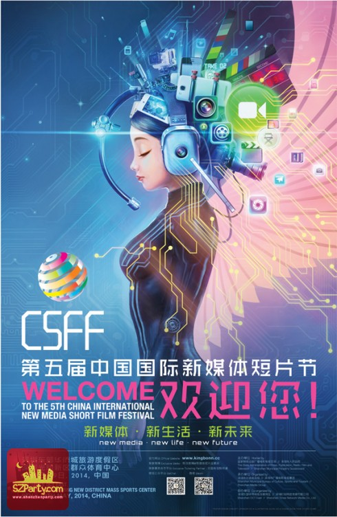 China International New Media Short Film Festival
